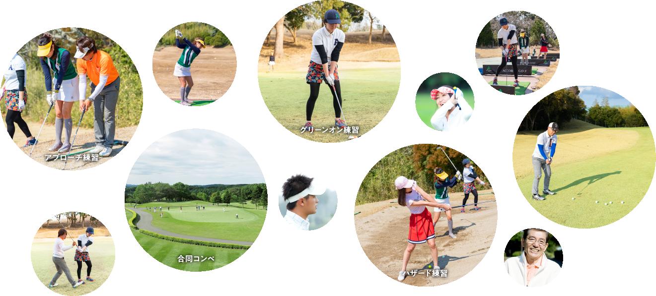 ゴルフの楽しさをエスコート